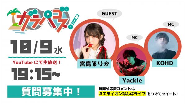 2019/10/09(水)放送のライブ配信番組『エディオンなんばライブ – ガラパゴス』にMC出演!