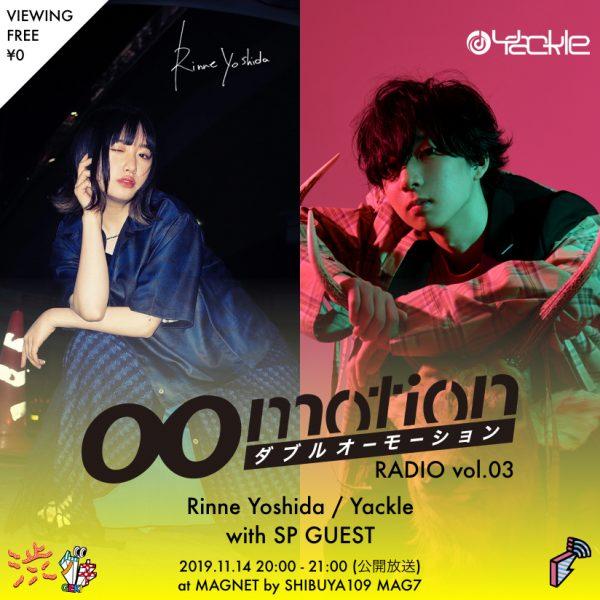 2019/11/14(木)にMGA7にて『00motion Radio vol.03』を公開放送!『00motion Night vol.2』も開催!