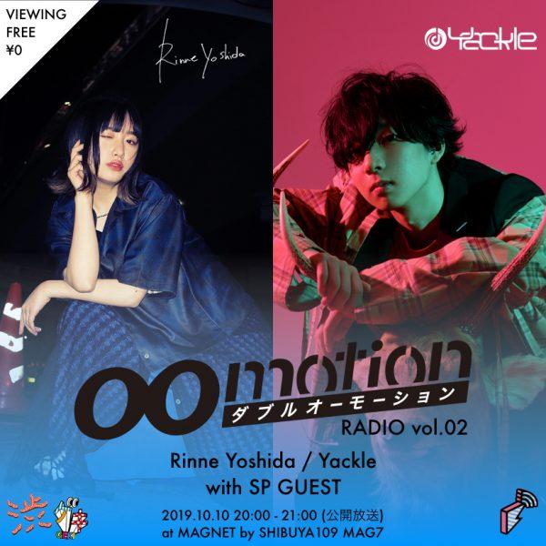 2019/10/10(木)にMGA7にて『00motion Radio vol.02』を公開放送!『00motion Night vol.1』も開催!