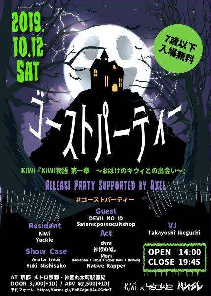 """2019/10/12(土)に""""KiWi『KiWi物語 第一章 ~おばけのキウィとの出会い~』Release Party 「ゴーストパーティー」#ゴーストパーティー Supported by Axel"""" を開催。"""