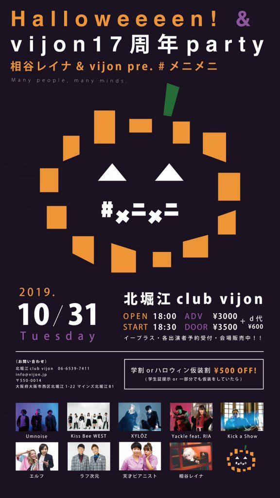 2019/10/31(木)開催「#メニメニ vol.02」に出演。