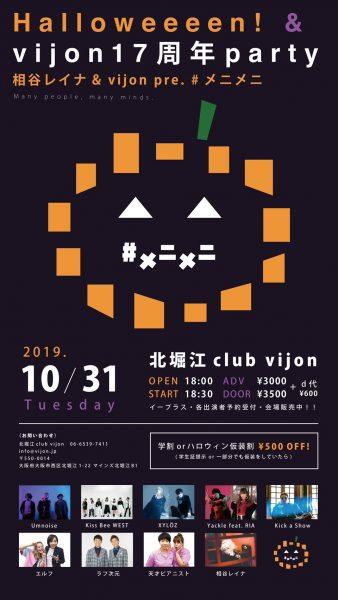2019/10/31(火)開催「#メニメニ vol.02」に出演。