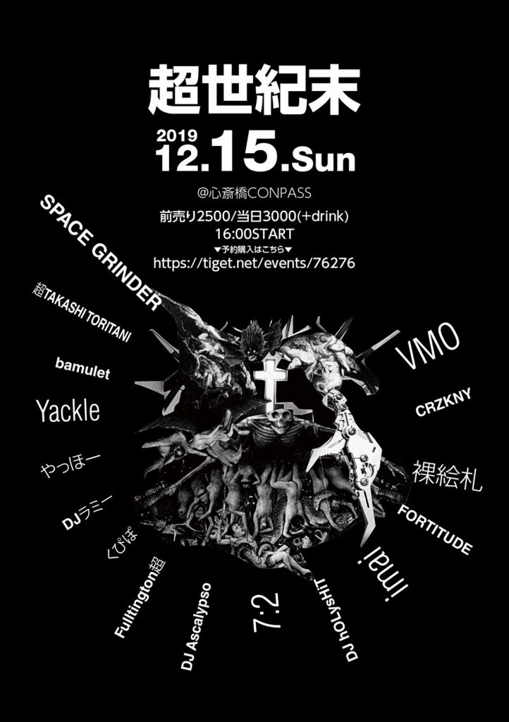 2019/12/15(日)開催「超世紀末」に出演。