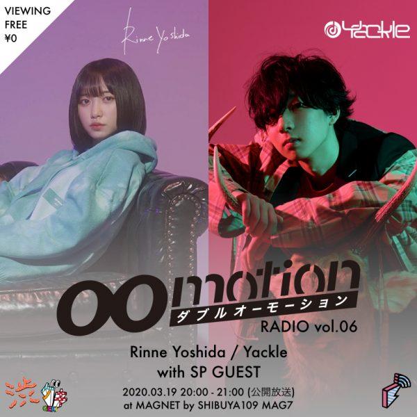 2020/03/19(木)にMGA7にて『00motion Radio vol.06』を公開放送!『00motion Night vol.5』も開催!