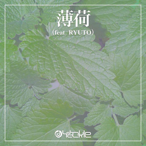 """毎週連続シングルリリース第6作目""""薄荷 (feat. RYUTO)""""を3/4(水)にリリース!"""