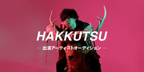 """これからを担っていくアーティストを""""HAKKUTSU""""するイベント「HAKKUTSU」を4/12(日)に開催決定。その出演アーティストのオーディションをBIG UP!と共催!"""