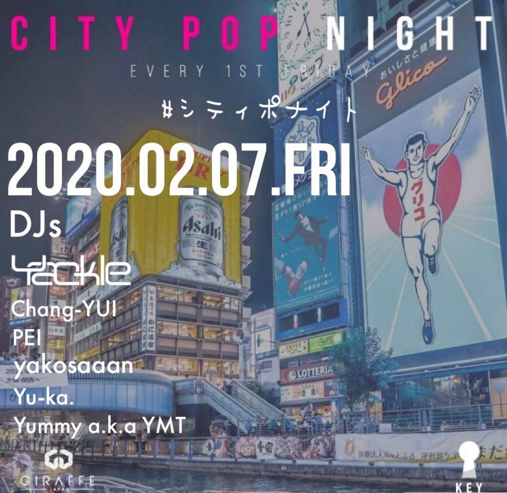 2020/02/07(金)開催「CITY POP NIGHT」に出演。