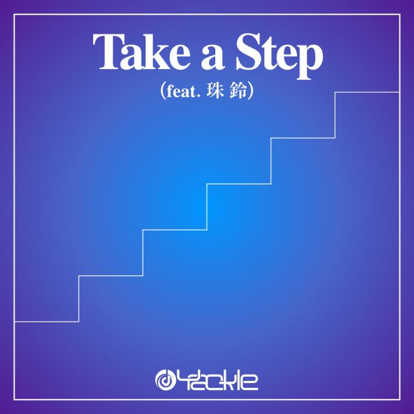 Yackle – Take a Step (feat. 珠 鈴)
