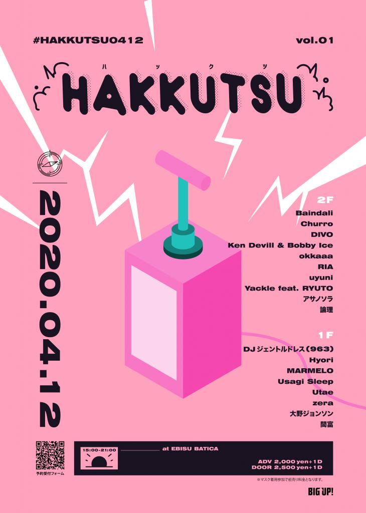 2020/04/12(日)に「HAKKUTSU vol.01」#HAKKUTSU0412 を開催。