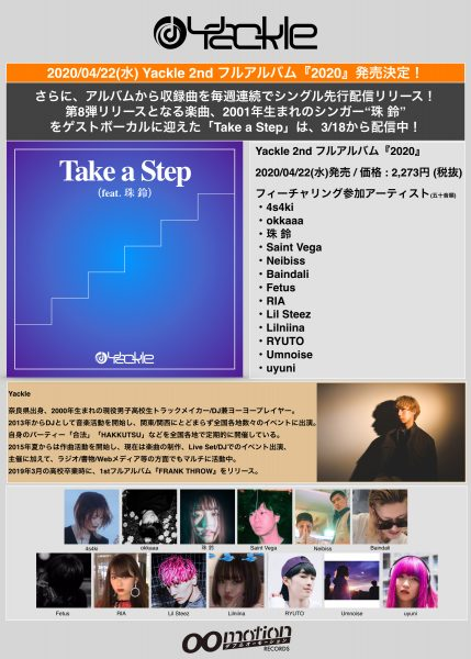 """Yackle"" 2nd Album『2020』が00motion Recordsからリリース決定!"