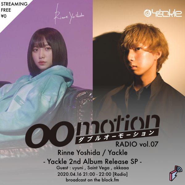 2020/04/16(木)にblock.fmにて『00motion Radio vol.07』をラジオ放送!