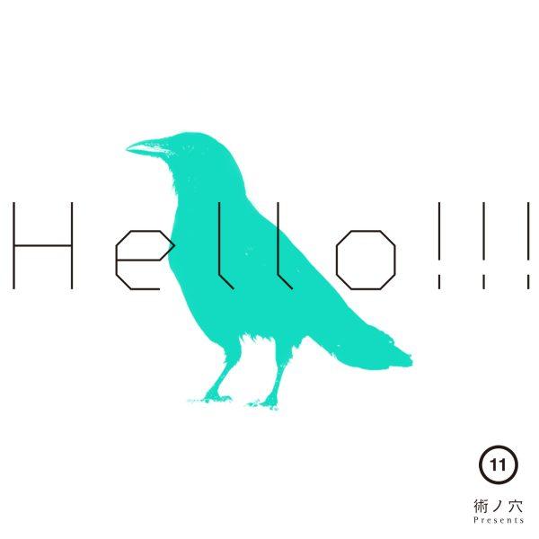 術の穴Presents「HELLO!!! vol.11」にYackleが参加!