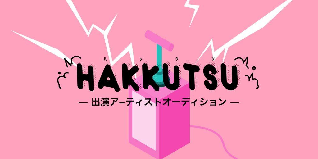 """これからを担っていくアーティストを""""HAKKUTSU""""するイベント「HAKKUTSU」を6/14(日)に開催決定。その出演アーティストのオーディションをBIG UP!と共催!"""