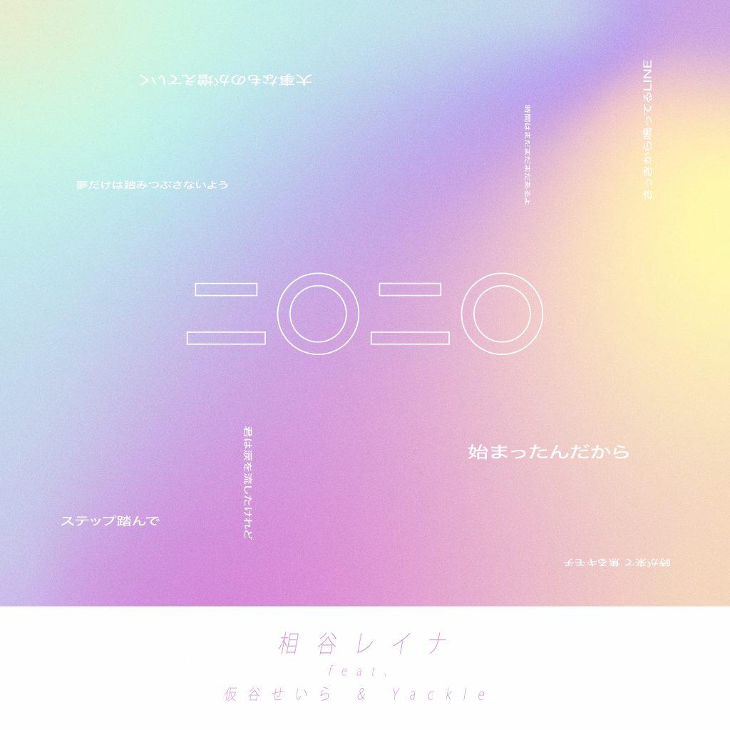 """""""相谷レイナ""""『二〇二〇 feat. 仮谷せいら & Yackle』にYackleが参加!"""