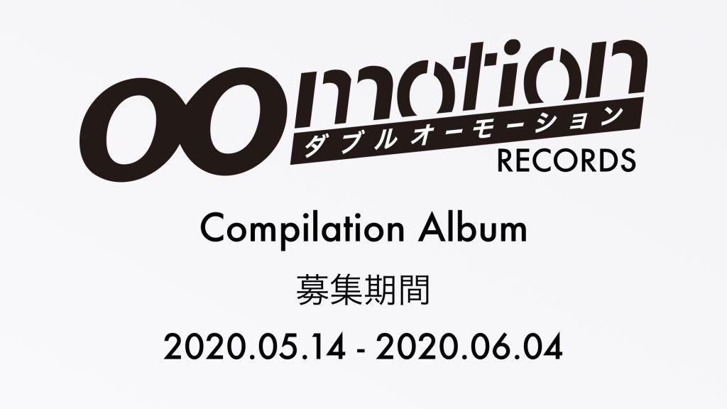 00motion Recordsがコンピレーション企画を開催!