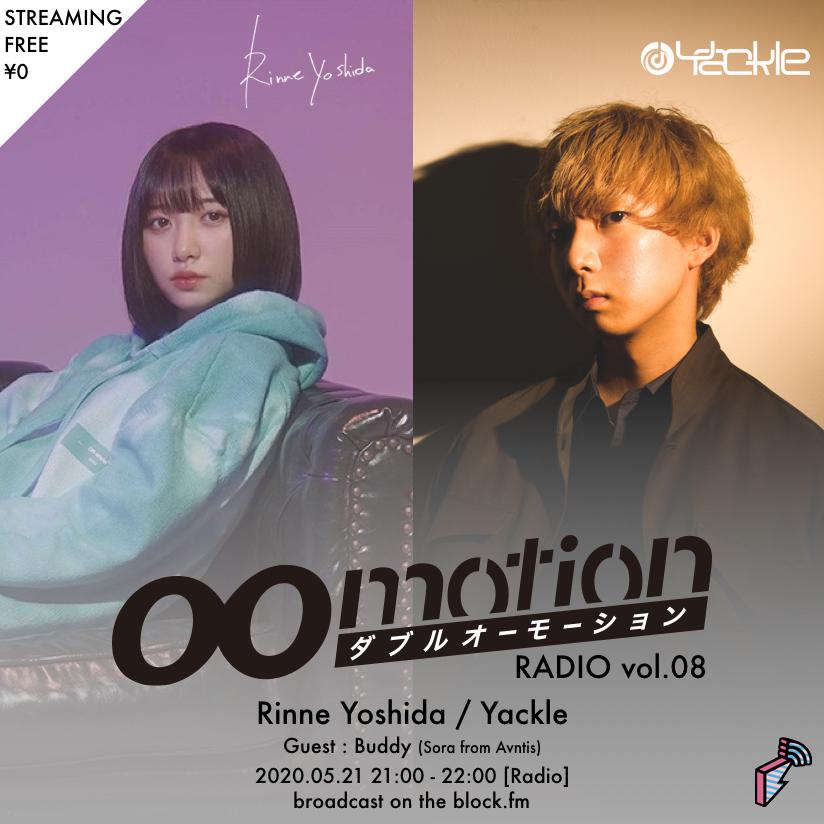 2020/05/21(木)にblock.fmにて『00motion Radio vol.08』をラジオ放送!