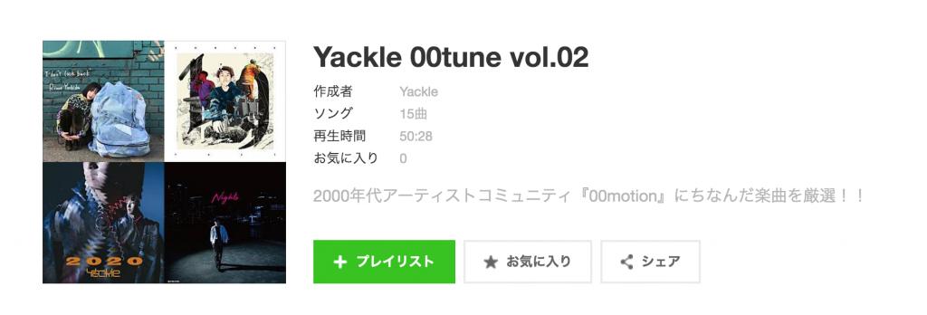 block.fm と LINE MUSIC のコラボプレイリストでYackleが「00tune vol.02」を作成。