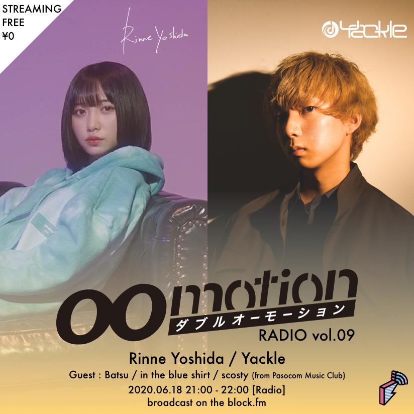 2020/06/18(木)にblock.fmにて『00motion Radio vol.09』をラジオ放送!