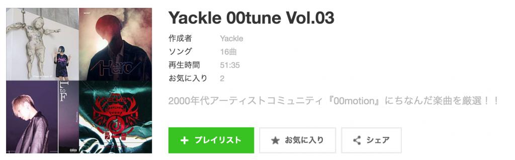 """""""block.fm"""" × """"LINE MUSIC"""" コラボプレイリストでYackleが「00tune Vol.03」を作成。"""