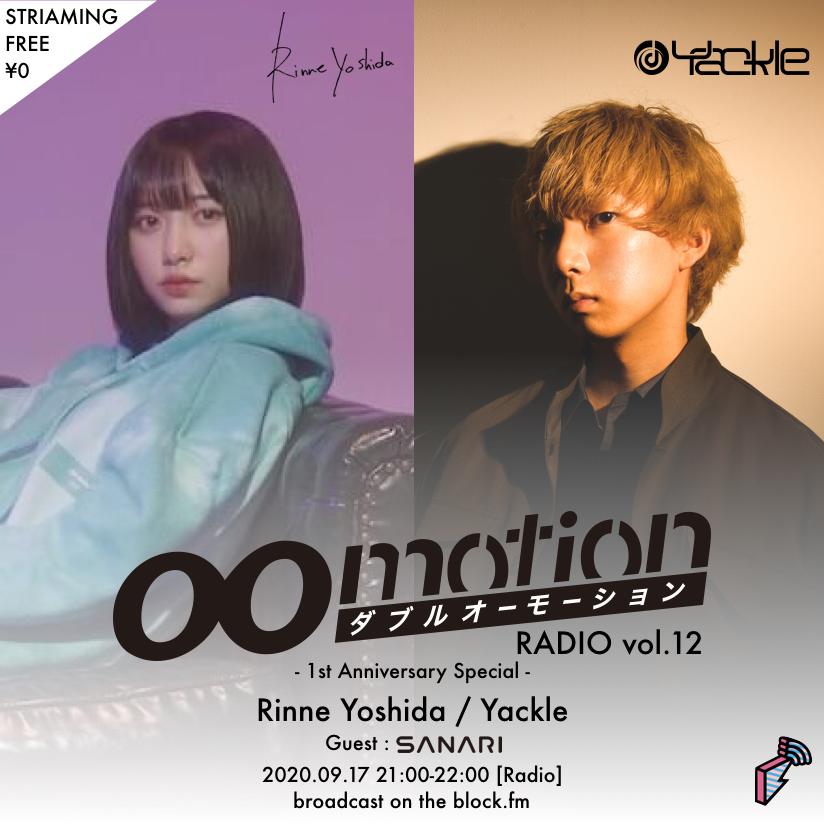 2020/09/17(木)にblock.fmにて『00motion Radio vol.12 – 1st Anniversary Special -』をラジオ放送!