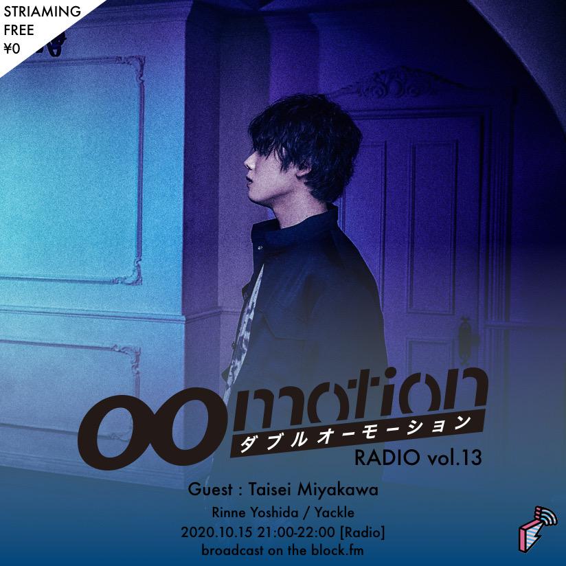 2020/10/15(木)にblock.fmにて『00motion Radio vol.13』をラジオ放送!