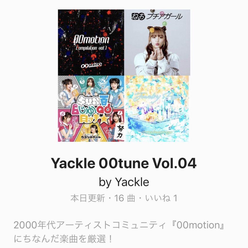 """""""block.fm"""" × """"LINE MUSIC"""" コラボプレイリストでYackleが「00tune Vol.04」を作成。"""