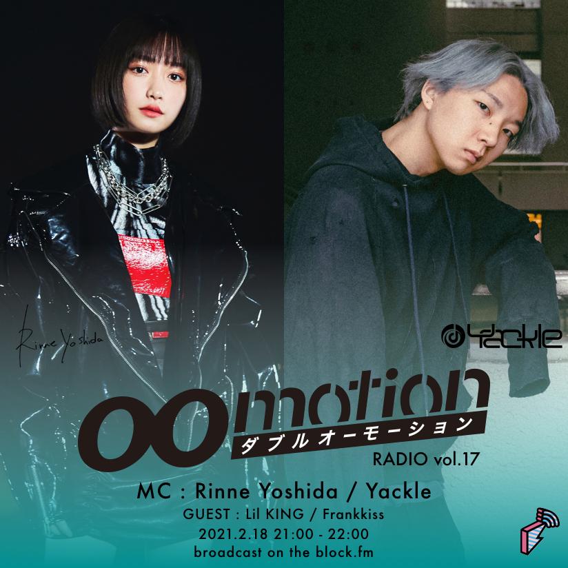 2021/02/18(木)にblock.fmにて『00motion Radio vol.17』をラジオ放送!