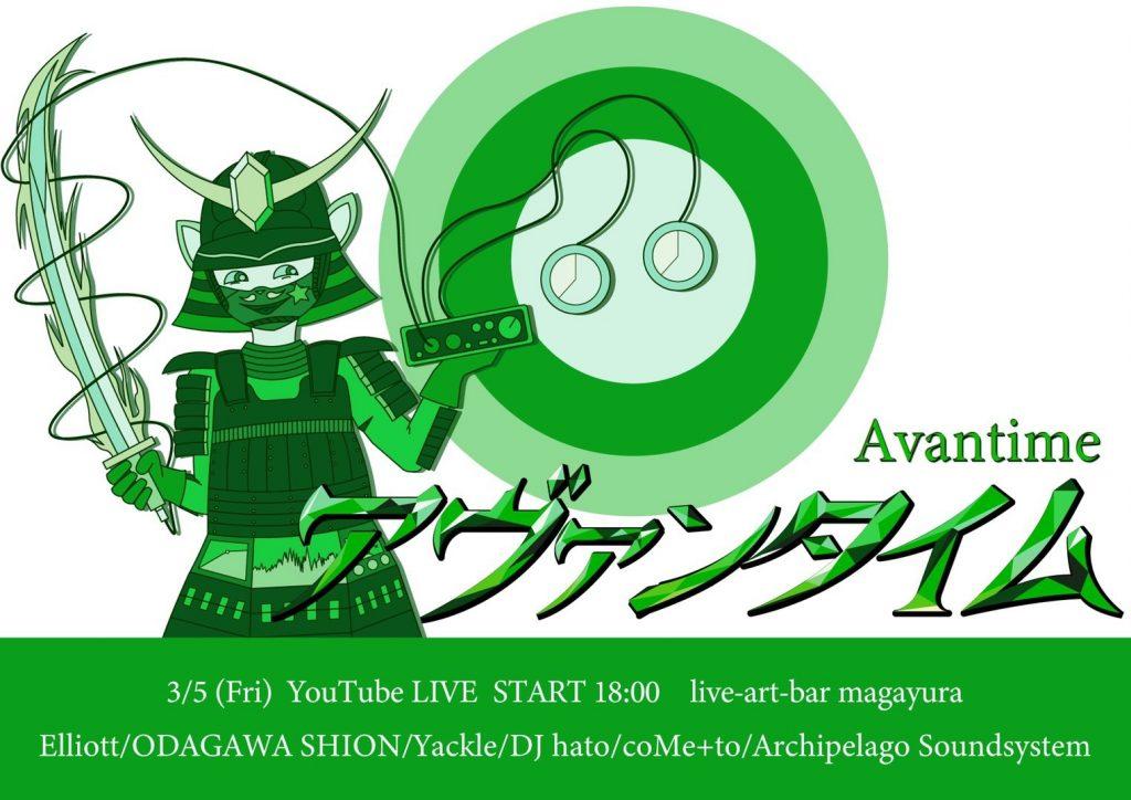2021/03/05(金)配信開催「アヴァンタイム」に出演。
