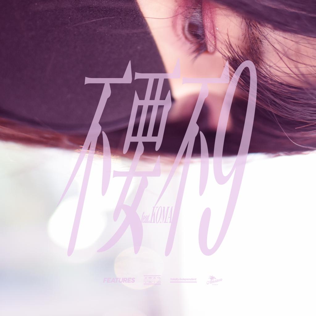 FEATURES – 不要不9 feat. KOMA (Yackle Remix)
