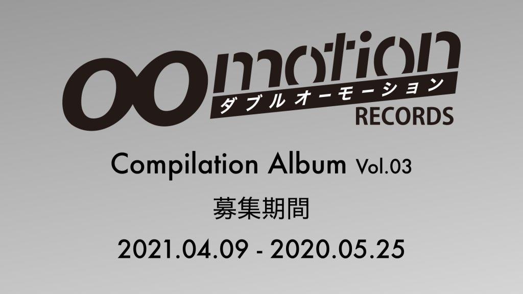 00motion Recordsが「00motion Compilation vol.03」の楽曲募集を開始!