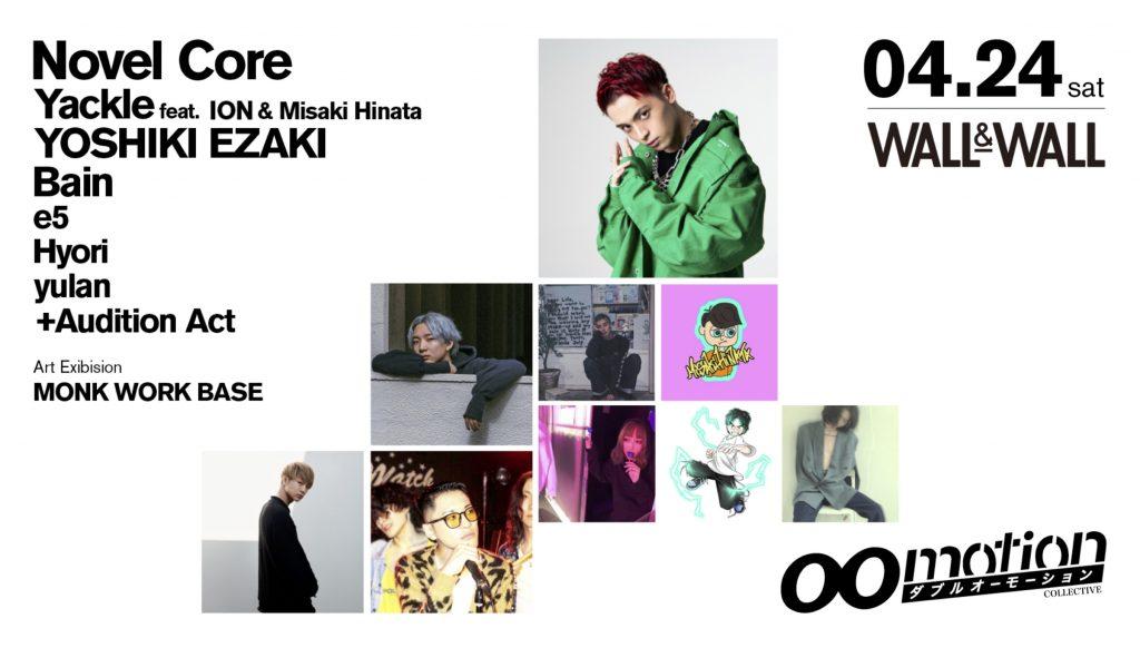 2021/04/24(土)に「00motion Collective」#00MC02 を開催。