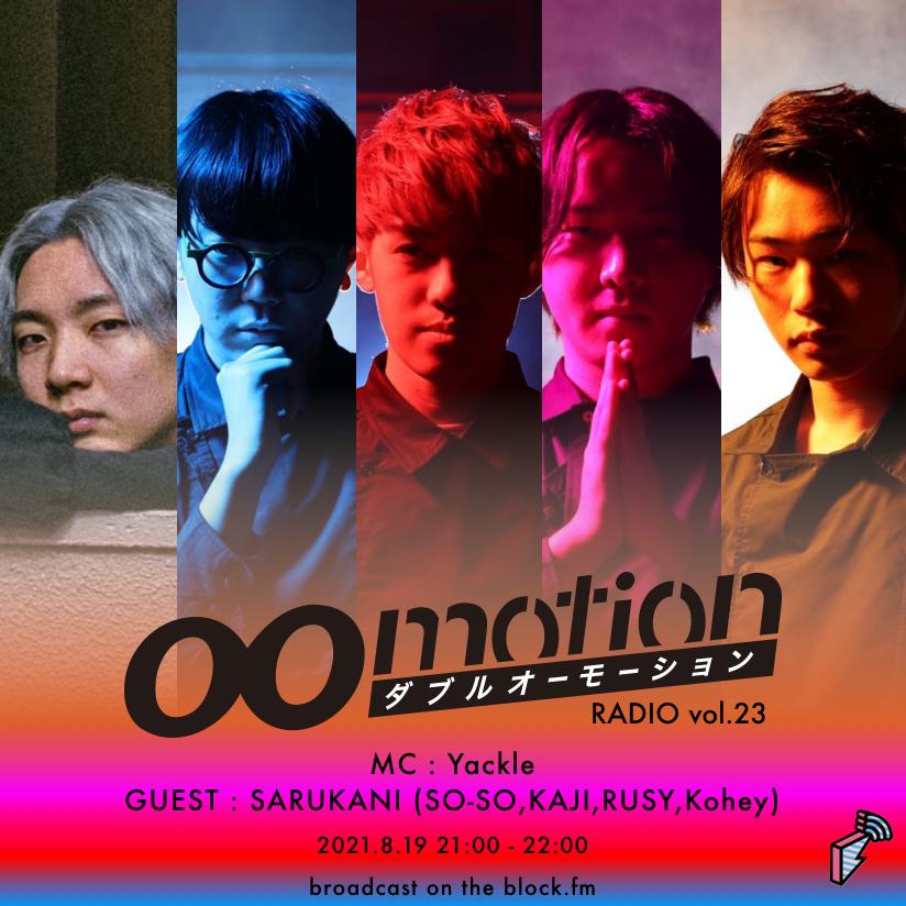 2021/08/19(木)にblock.fmにて『00motion Radio vol.23』をラジオ放送!
