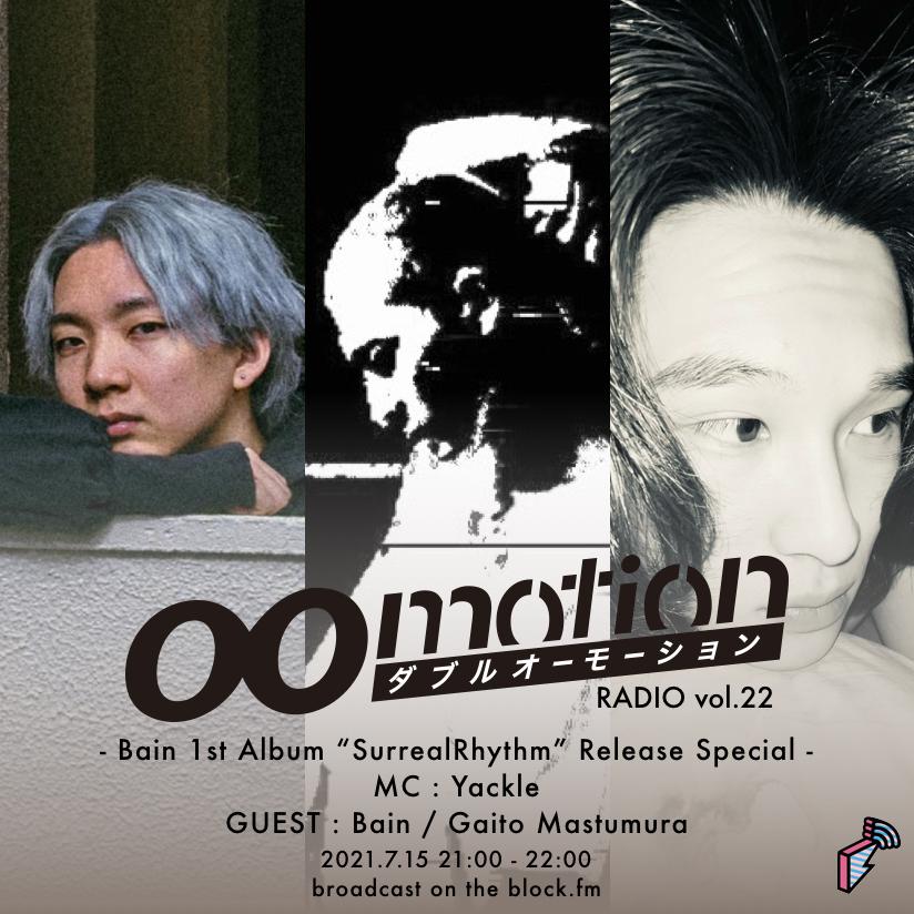 2021/07/15(木)にblock.fmにて『00motion Radio vol.22』をラジオ放送!