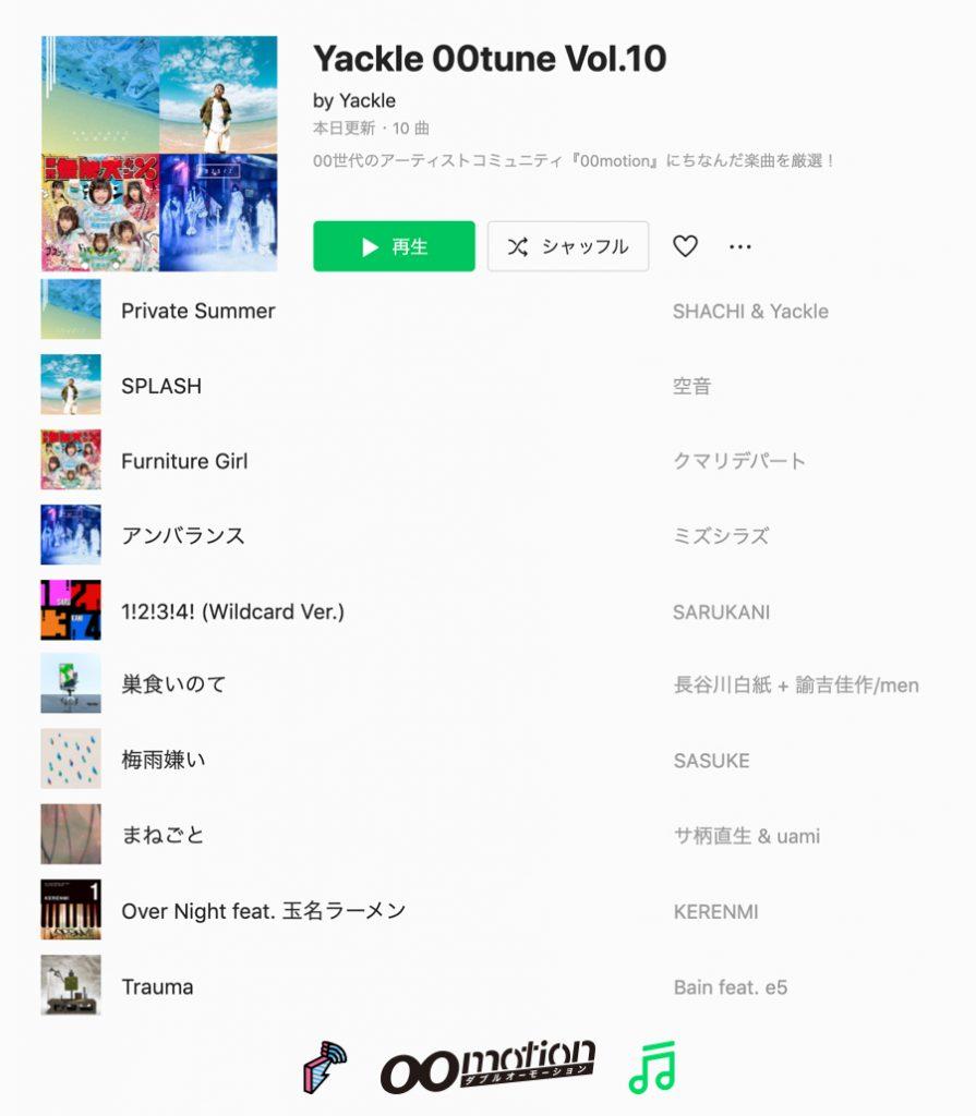 """""""block.fm"""" × """"LINE MUSIC"""" コラボプレイリストでYackleが「00tune Vol.10」を作成。"""