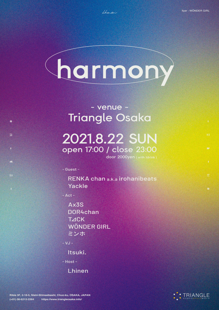 2021/08/22(日)開催「harmony」にYackleがゲスト出演。