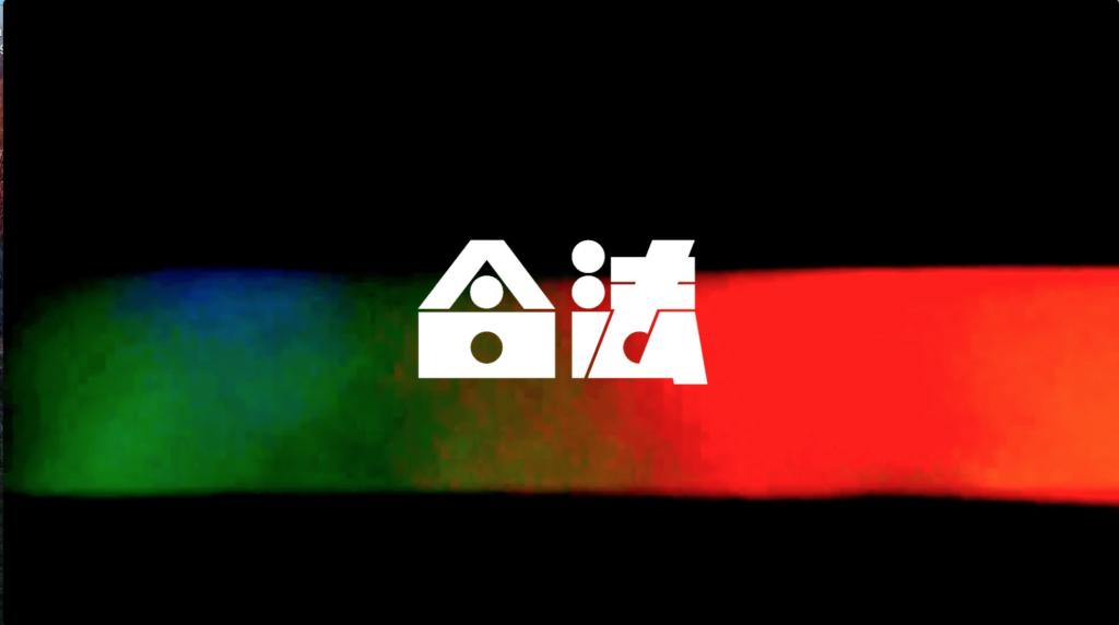 #合法0211 AfterMovie & #週末0513 teaser