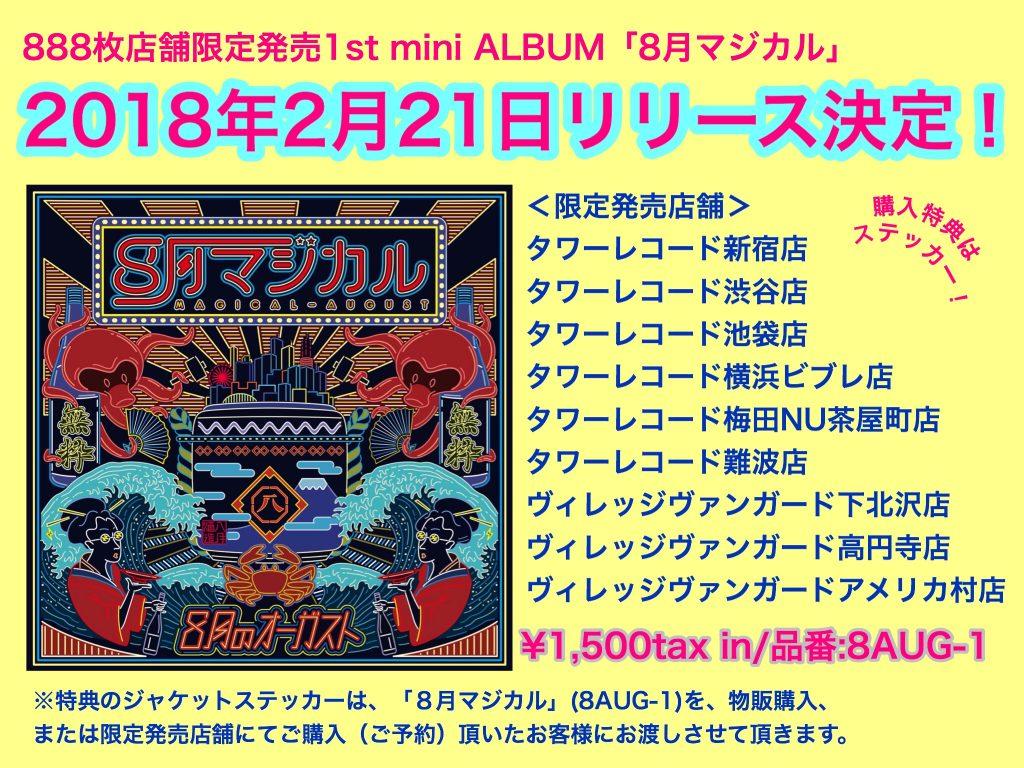 """""""8月のオーガスト"""" 1stミニアルバム『8月マジカル』に「8月マジカル (Yackle Remix)」が収録。"""