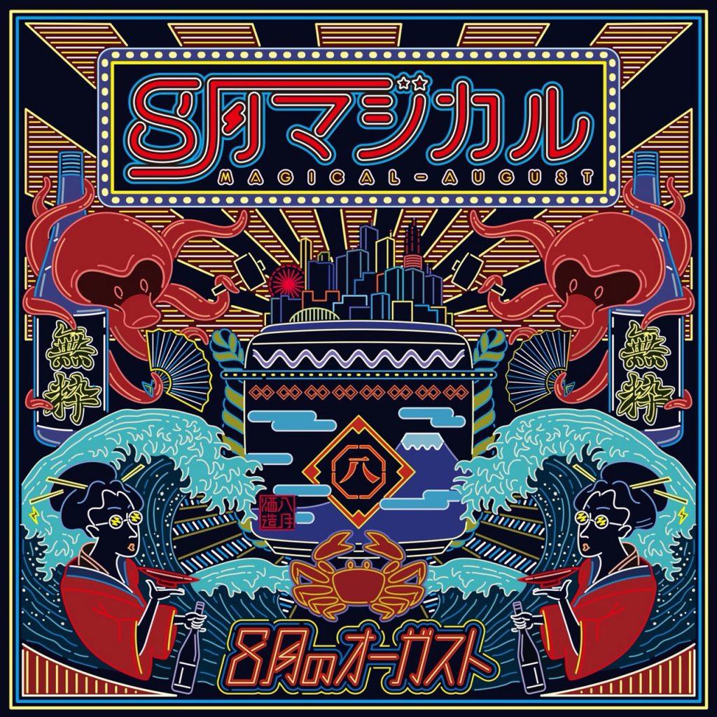 8月のオーガスト – 8月マジカル (Yackle Remix)【8月マジカル】