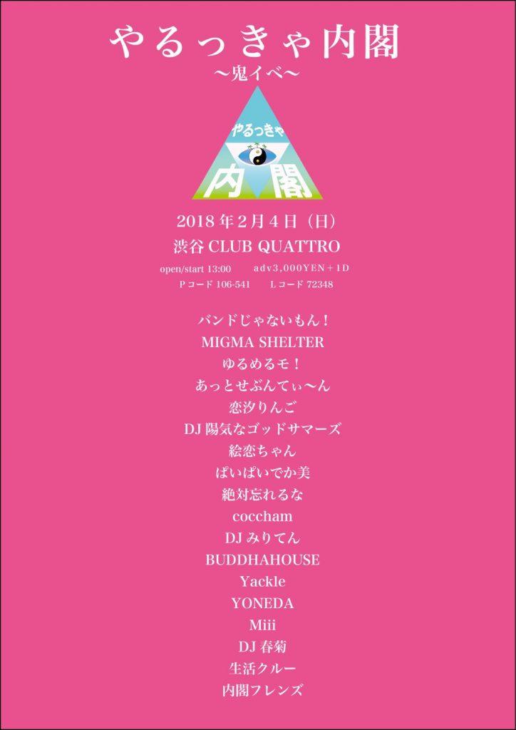 2018/02/04(日)開催「#やるっきゃ内閣〜鬼イベ〜」にDJ出演。