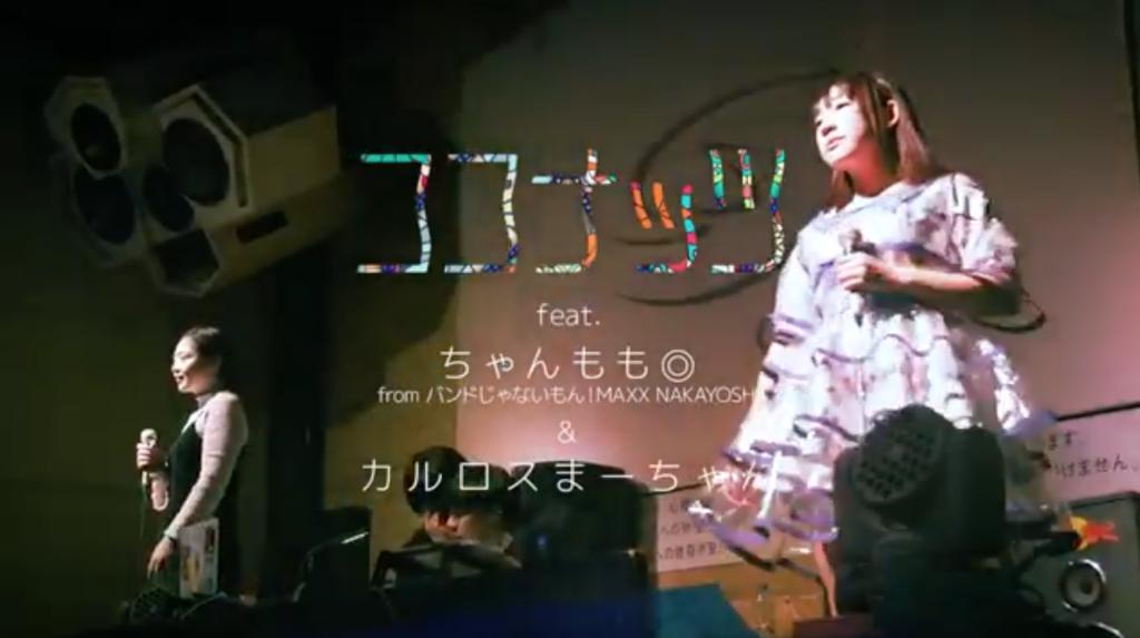 Yackle – ココナッツ (feat. ちゃんもも◎ & カルロスまーちゃん)  Live Movie in PERFECT SUMMIT 2019/01/20