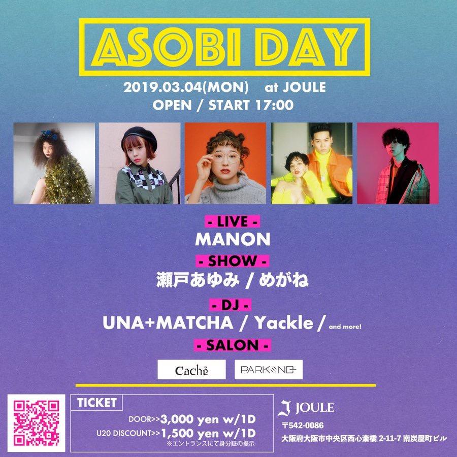 2019/03/04(月)開催「ASOBI DAY」に出演。