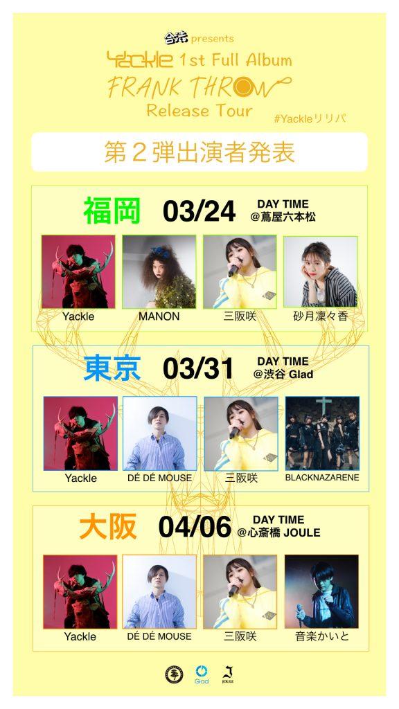 """「合法 presents Yackle 1st Full Album """"FRANK THROW"""" Release Party」の第2弾出演者を発表。"""