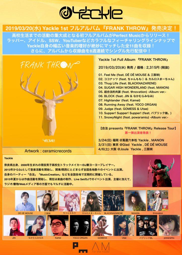 """3/20発売 """"Yackle"""" 1st Album『FRANK THROW』の情報が発表!そして、東京、大阪、福岡でのリリースツアーも開催も決定!"""