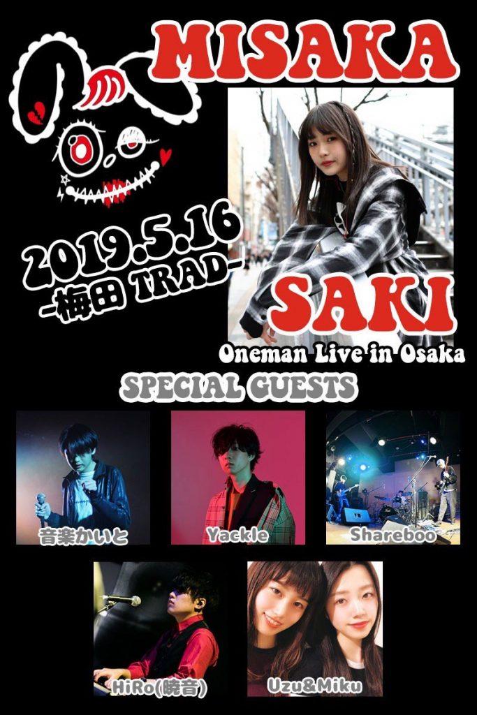 2019/05/16(木)開催「三阪咲 Oneman Live in Osaka」に出演。