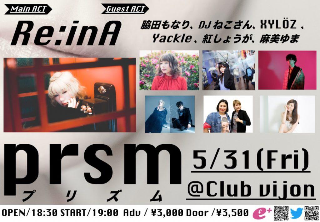 2019/05/31(金)開催「prsm」に出演。