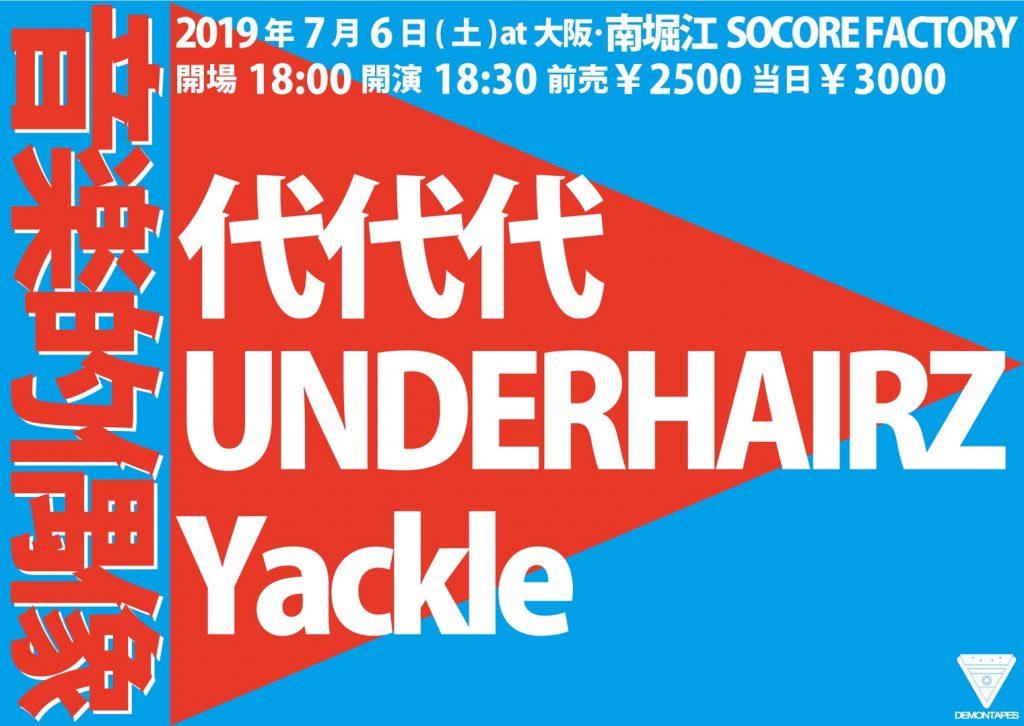 2019/07/06(土)開催「音楽的偶像」に出演。