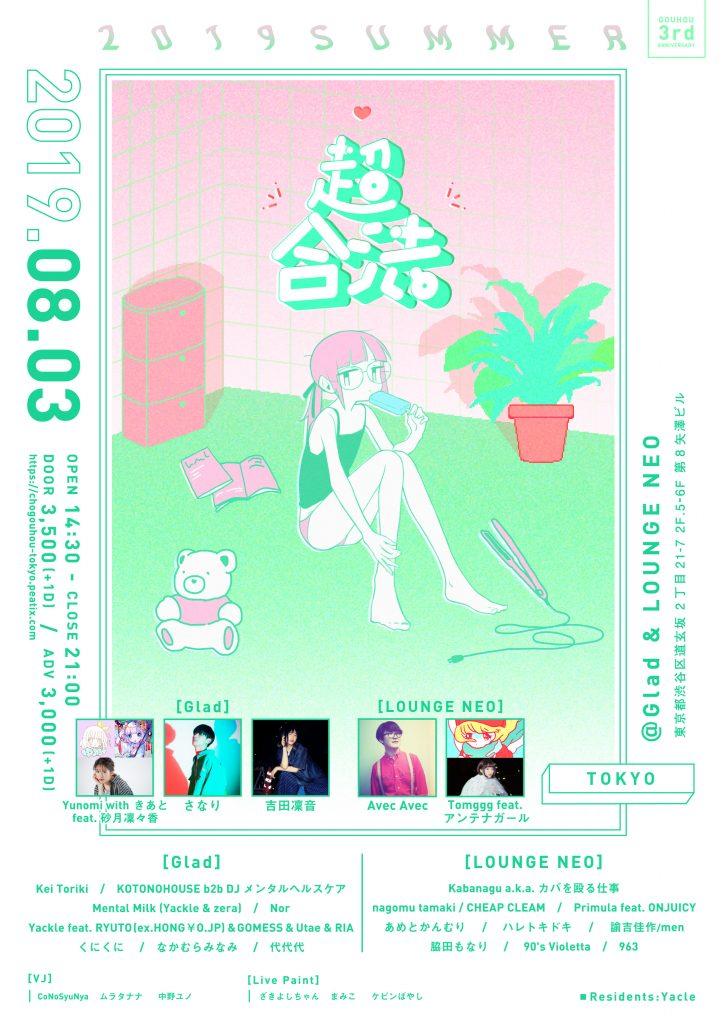 2019/08/03(土)に『超合法』 #超合法東京 を開催。