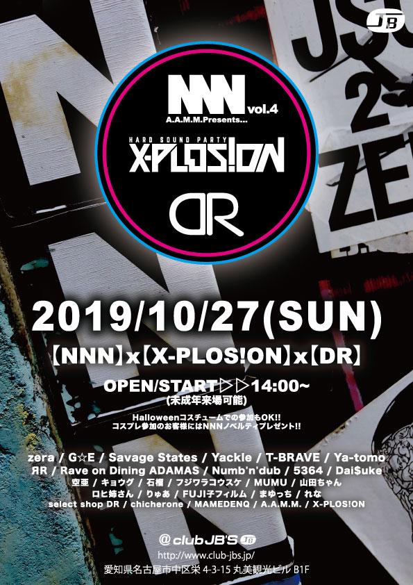 2019/10/27(日)開催「Hyper Messed up Daytime Party N.N.N.」に出演。