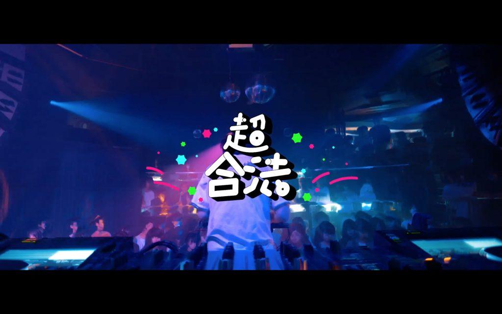 #超合法東京 2019 After Movie