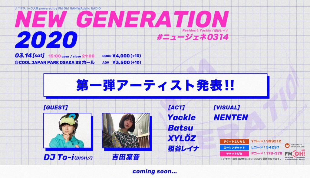 2020/03/14(土)に「NEW GENERATION」を開催。